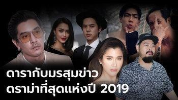 10 ดราม่า สะเทือนวงการ ย้อนรอยข่าวฉาวที่สุดแห่งปี 2019