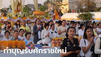 ประชาชนร่วมตักบาตรขึ้นปีใหม่ 2563 แน่นสนามหลวง-ลานคนเมือง