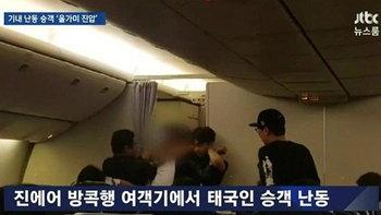 หนุ่มไทยแผลงฤทธิ์บนเครื่องบิน หลังโดนส่งตัวกลับ ไม่ผ่าน ตม.เกาหลี
