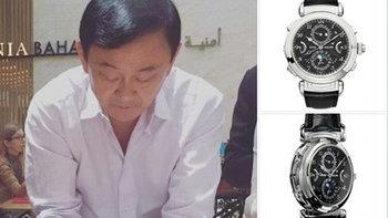 """ไม่ได้ยืมใครมา """"ทักษิณ"""" โชว์ซื้อนาฬิกา Patek Philippe ราคา 76 ล้าน"""
