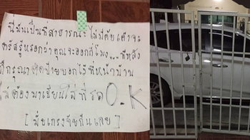 """เจ้าของบ้านเป็นงง ถูกจอดรถขวางหน้าบ้าน เจ้าของรถติดกระดาษแจ้ง """"มันคือพื้นที่สาธารณะ"""""""