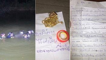 หญิงวัย 48 โดดน้ำถ่วงร่างตัวเองไว้ก้นสระ เขียนจดหมายสั่งเสียไว้ตั้งแต่ปีที่แล้ว