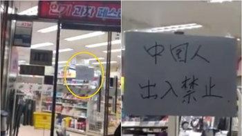 """ชาวเน็ตจีนเดือดอีก เจอป้าย """"ห้ามคนจีนเข้าออก"""" ติดหน้าร้าน 7-11 ที่เกาะเชจู"""