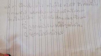 """คุณแม่เครียด! ลูกสาววัย 11 ขวบ เขียนด่า """"เป็นเหี้_อะไร"""" หลังเตือนเรื่องเล่นมือถือ"""