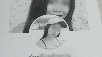 สาววัย 19 โร่แจ้งความ ถูกปลอมเฟซบุ๊กชวนค้าประเวณี ทำสามีเข้าใจผิด