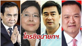 เลือกตั้ง 2562: ใครเป็นใคร ชิงตำแหน่งนายกรัฐมนตรีคนที่ 30