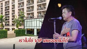 """""""น้าหมู-พงษ์เทพ"""" เดือด โรงแรมดังห้ามจอดรถ อ้างจองให้ต่างชาติ และแขก VIP"""