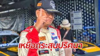 """""""นักแข่งรถแชมป์ประเทศไทย"""" ถูกกระสุนปริศนาพุ่งใส่ในร้านอาหาร เสี่ยงแขนพิการถาวร"""
