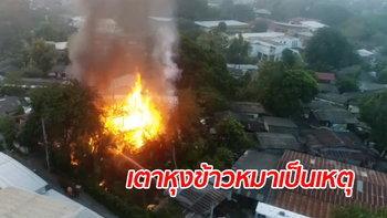 กู้ภัยยังหวิดดับ! หญิงชราหนีตายไฟไหม้บ้านทั้งหลัง เจ็บแค่ไหนก็ไม่ทิ้งหมา 3 ตัว