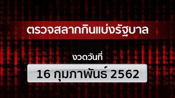 ตรวจหวย รางวัลที่ 1 ตรวจผลสลากกินแบ่งรัฐบาล งวด 16 กุมภาพันธ์ 2562