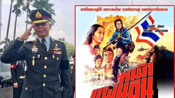 """ชั่วพริบตา! แฮชแท็ก """"หนักแผ่นดิน"""" ติดเทรนด์ทวิตเตอร์ไทย คืนชีพเพลงเก่ายุคคอมมิวนิสต์"""
