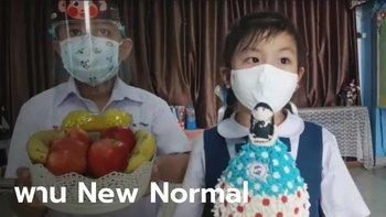 สีสันเปิดเทอม น้องอนุบาลทำพานไหว้ครู New Normal ใส่หน้ากากป้องกันโควิด