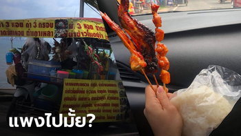 หนุ่มช้ำใจ ซื้อข้าวเหนียวกินกับปีกไก่ ต้องจ่ายเงิน 90 บาท