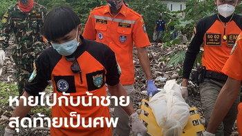 สุดหดหู่ พบศพเด็กหญิง 5 ขวบ ถูกเถาวัลย์มัดมือ-เท้า คาดถูกข่มขืนแล้วฆ่า