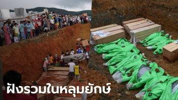 เมียนมาขุดหลุมยักษ์ฝังศพเหยื่อดินถล่มเหมืองหยก พบแล้ว 171 ศพ แต่ยังมีอีก