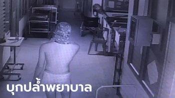 ล่าไอ้หื่นถอดเสื้อบุก รพ. กลางดึก พยายามข่มขืนพยาบาล ญาติคนไข้ช่วยหวุดหวิด