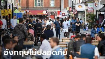 คนไทยในอังกฤษ ร้องขอเพิ่มเที่ยวบินกลับไทย หวั่นเจอโควิด-19 ระบาดระลอกสอง