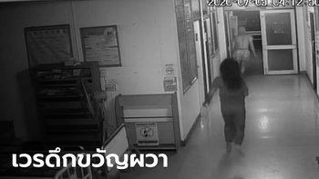 พยาบาลถูกผู้บริหารตำหนิ หลังแชร์คลิปโจรบุกปล้ำกลางดึก เพื่อนเผยเหตุซ้ำรอย 2 ปีก่อน