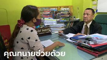 สาวห้างถึงกับช็อก ทำงานได้เงินวันละ 300 กว่าบาท ถูกฟ้องเรียกเก็บภาษี 32 ล้าน