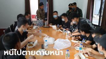 คนงานบ่อนชาวจีน 16 คน ว่ายข้ามแม่น้ำเมยหนีเข้าไทย สภาพหิวโซ แผลเต็มตัว