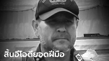 """""""ผู้กองหรั่ง"""" อีโอดีมือฉมัง ยิงตัวตายคาแฟลต 6 วัน ปิดตำนาน """"บรูซ วิลลิส เมืองไทย"""""""
