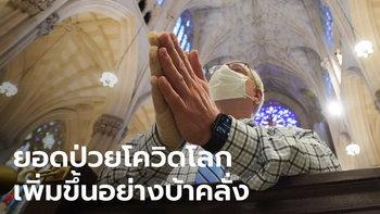 แพทย์จุฬาฯ เตือนคนไทยยกการ์ดสูง ยอดติดเชื้อเพิ่มขึ้นอย่างบ้าคลั่ง จ่อทะลุ 13 ล้าน