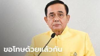 นายกฯ ขอโทษคนไทย เสียใจปมทหารอียิปต์ติดโควิด-19 ห่วงประชาชนการ์ดตก