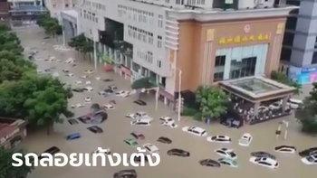 หูเป่ยอ่วมหนัก! น้ำท่วมมิดถนน รถหลายสิบจมหายไปครึ่งคัน