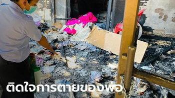 พบพิรุธหลายอย่าง ลูกสาวพ่อค้าข้าวหมูแดงเชื่อพ่อถูกฆ่าเผาอำพราง