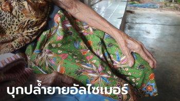 หลานชายเจอภาพช็อก ชายหื่นแก้ผ้าขึ้นคร่อมตัวยายวัย 83 ใต้ถุนบ้านกลางวันแสกๆ