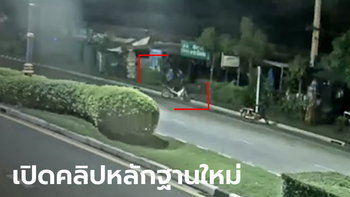 หลักฐานใหม่! พยานคดีบอส อยู่วิทยา เจอคู่กรณีรถชนที่ร้านเหล้าก่อนขับตามกันมา