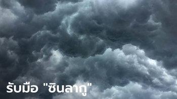 """กรมอุตุฯเตือน เตรียมรับมือพายุโซนร้อน """"ซินลากู"""" หลายจังหวัดมีฝนตกหนักมาก"""