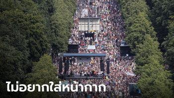ชาวเยอรมันนับหมื่น ลงถนนประท้วงมาตรการบังคับสวมหน้ากาก ชี้ละเมิดสิทธิประชาชน