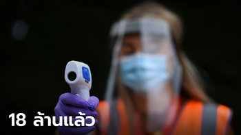 ยอดผู้ป่วยโควิดทั่วโลก ทะลุ 18 ล้านคน เสียชีวิตแล้วเกือบ 7 แสนราย