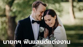 นายกฯ ฟินแลนด์ วัย 34 ปี แต่งงานสามีหนุ่มรุ่นเดียวกัน สุดหวานชื่น! หลังคบหาดูใจ 16 ปี