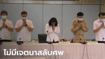 รพ.ชัยนาทฯ แจงดราม่าสลับศพทารกให้ครอบครัวอื่นเผา จ่อฟันวินัยเจ้าหน้าที่ห้องดับจิต