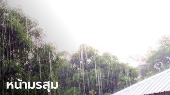 พยากรณ์อากาศเตือน 39 จังหวัดระวังฝนถล่ม! กรุงเทพฯ-ปริมณฑล อึมครึมตั้งแต่เช้า