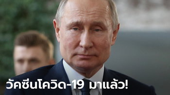 รัสเซีย ขึ้นทะเบียนวัคซีนไวรัสโคโรนา ประเทศแรก! ปูตินอ้างให้ลูกสาวฉีดกันโรคแล้ว
