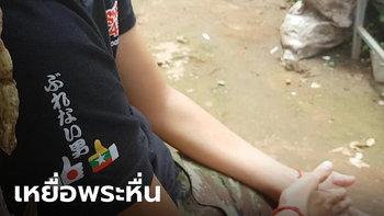 สามเณรวัย 15 ปี ถูกเจ้าสำนักสงฆ์ข่มขืนมาราธอน จนทวารฉีกขาด สุดทนให้หลวงตาพาหนี
