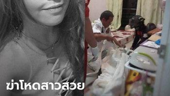 สุดเหี้ยม! สาวสวยวัย 29 ถูกแทงคอดับอนาถคาห้องนอนบ้านหรู พุ่งเป้าฝีมือคนใกล้ตัว