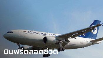 """คลอดลูกแฝดกลางเวหาพาโชค! สายการบินมองโกเลียมอบ """"ตั๋วฟรีตลอดชีพ"""""""