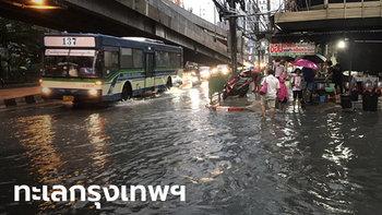 ชุ่มฉ่ำรับเดือนกันยายน ฝนถล่มกรุงเทพฯ แต่เช้า น้ำท่วมขังหลายจุด