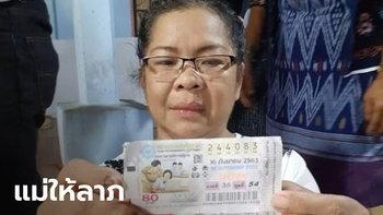 สาวใหญ่เมืองอุบล ซื้อหวยเลขอายุแม่ที่เสียชีวิต เฮงสุดๆ ถูกรางวัลที่ 1