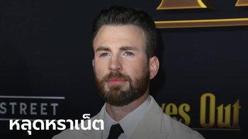"""คริส อีแวนส์ นักแสดงสหรัฐ เผลอปล่อยรูป """"ของสงวน"""" ลงอินสตาแกรม"""