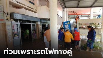 น้ำท่วม รพ.สต. ชาวบ้านโวยรถไฟทางคู่ต้นเหตุทำน้ำท่วม 2 ปีติด