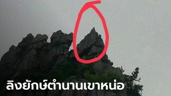 """ฮือฮา """"พญาวานร"""" นั่งบนยอดเขาหน่อ เผยเป็นลิงยักษ์ในตำนาน หายไปตั้งแต่สิ้นหลวงพ่อ"""