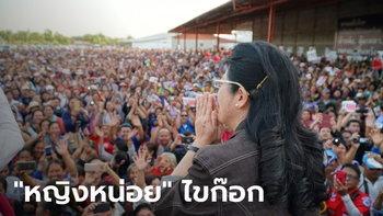 """ด่วน! """"หญิงหน่อย"""" ประกาศลาออกประธานยุทธศาสตร์ """"เพื่อไทย"""" แต่ยังเป็นสมาชิกพรรค"""