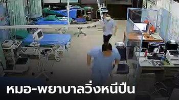 คลิประทึก! หมอ-พยาบาลวิ่งหลบ หลังได้ยินเสียงปืนหน้าห้องฉุกเฉิน