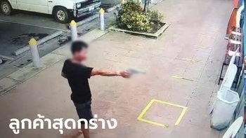 ระทึก ลูกค้าถือปืนยืนขู่หน้าร้านสะดวกซื้อ โมโหพนักงานเตือนให้ใส่หน้ากากอนามัย