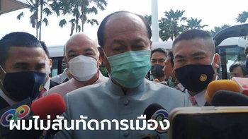 """อนุพงษ์ รัฐมนตรีมหาดไทย ปัดข่าว """"2 ป."""" เปิดดีลลับ ตั้งพรรคสำรองหนีพลังประชารัฐ"""